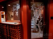 (43) Grapes on the door for this Wine Cellar